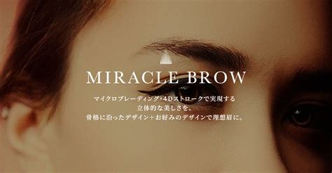 MIRACLE BROW - 東京都内に2店舗をかまえるアートメイクサロン